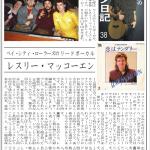 音ネタ日記38