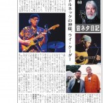 音ネタ日記68