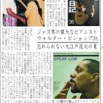音ネタ日記36
