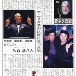 音ネタ日記65