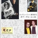 音ネタ日記44