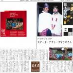 音ネタ日記53
