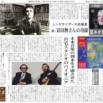 音ネタ日記60