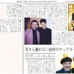 音ネタ日記25