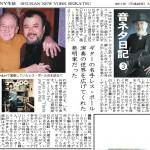 音ネタ日記3