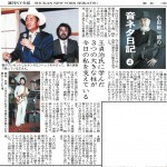 音ネタ日記4