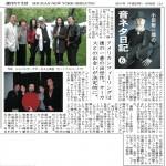 音ネタ日記6