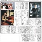 音ネタ日記7