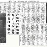 音ネタ日記9