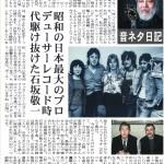音ネタ日記81