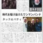 音ネタ日記55