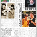 音ネタ日記56