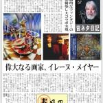 音ネタ日記57