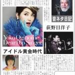 音ネタ日記70