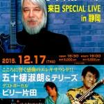 静岡ライブ2015A copy 2