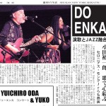 2.Do Enka Concert