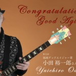 YUICHIRO ODA'S AWARDED THE GOOD AGING AWARD!